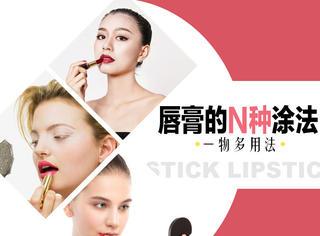 只用1支唇膏,就能画出N种不同的唇妆效果!