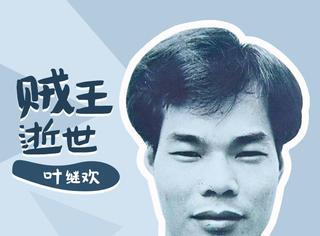 绑架李嘉诚儿子、当街横扫警察,香港贼王的一生比电影还传奇