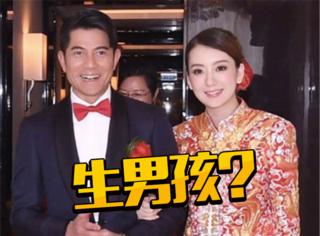 网曝方媛预产期11月怀的是男孩,郭富城还给了百万奖励?