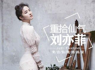 刘亦菲再拾仙气,身穿华服、手拿笔刷要把仙境的样子画给你看。