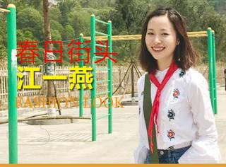 文藝女神江一燕重回校園,穿的學生樣不說,還戴上了紅領巾!