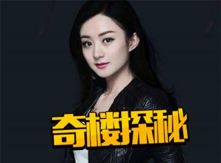《七十二层奇楼》路透来了,赵丽颖加入探秘队好帅气