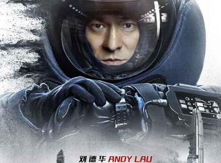《拆弹专家》刘德华首次回应受伤:还是那个很帅的刘德华!