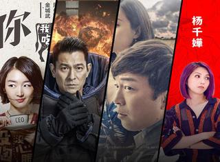 周冬雨、黄渤、刘德华、金城武!这4部五一档电影你最想看哪部