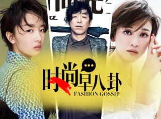 陈乔恩、黄渤登封面!LVMH将买下Dior时装部!