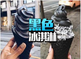 黑色冰淇淋在洛杉矶走红,不过重点却不是因为黑
