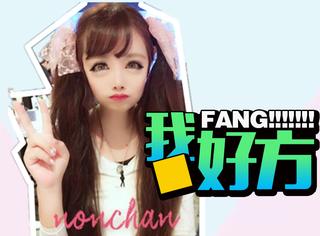 比刘梓晨还吓人,这个混血日本少女长得好像外星人啊!