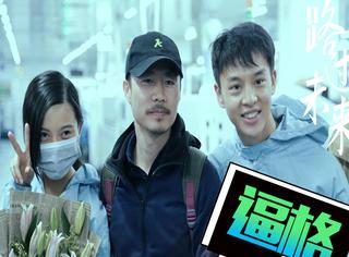 除范冰冰担任评委外,还有一部华语片《路过未来》入围戛纳电影节