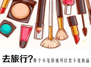 去旅行?带个小笔袋就可以装下所有化妆品