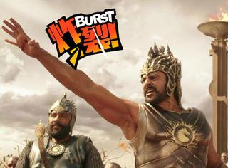 《巴霍巴利王2》预告:我不是一个只会唱歌跳舞的印度片!