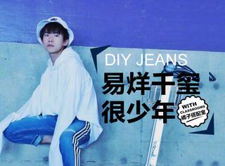 厉害了我的易烊千玺!DIY牛仔裤帅气又迷人~