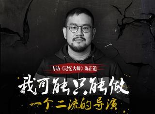 专访《记忆大师》陈正道:我可能只能做一个二流的导演