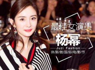 """杨幂获封""""最佳女演员"""",新晋影后的礼服竟然是Miu Miu""""特制""""的?!"""