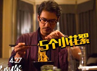 《喜欢你》小花絮:金城武拍戏也带泡面,眼镜是《王牌特工》同款