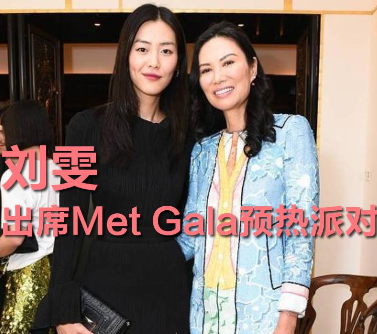 "Met Gala即将开始,邓文迪提前举办预热派对,重点是刘雯""低调""的身影?"