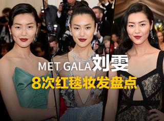 第八次登Met Gala红毯,刘雯靠复制粘贴就连续美了八年!