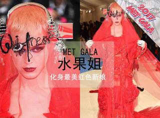 MET GALA | 水果姐一身鲜红礼服率先亮相!化身最美新娘!!