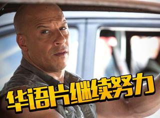 五一档票房四部华语片抱团,可冠军宝座依然被《速8》拿下!
