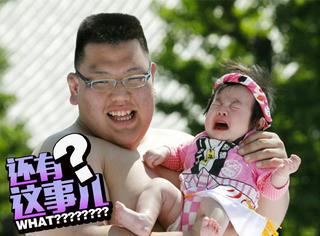 日本奇葩节日:让宝宝们比赛大哭