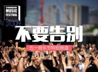 五一音乐节特别报道:永远,不说再见