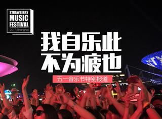 五一音乐节特别报道:乐此.不疲