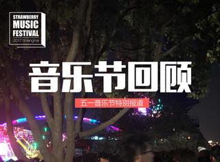 五一音乐节特别报道:你见过吗?音乐节上读书太刻苦,情侣狠虐单身狗,为了听歌去爬树