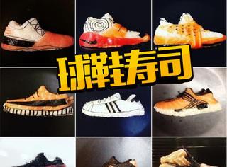 球迷们不能错过的超炫球鞋寿司