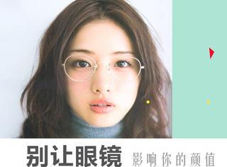 别让眼镜影响你的颜值!