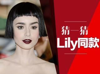 猜 | Lily Collins同款唇膏是什么?