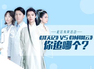 【社区有奖活动】《外科风云》VS《择天记》,你追哪一个?