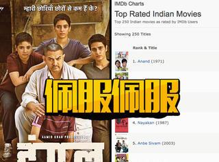 厉害!IMDB受够印度人为本国电影怒刷五星,给单开了印度版榜单
