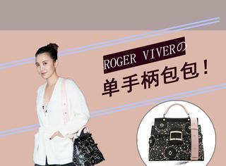 谁说Roger Viver只是鞋履的代名词,2017年新款包包也美的让你爱不释手!