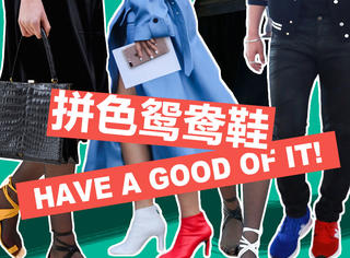 初中玩儿过的戏码终于转上T台,鸳鸯鞋,就是两只要不同!