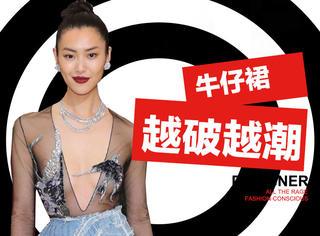 牛仔裙还是破的好,刘雯也表示同意。
