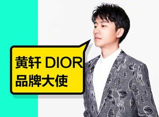 厉害了,黄轩!把Dior西装穿了个遍!还和一票小鲜肉撞衫了!