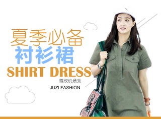 夏天穿够了白色衬衫裙,或许蒋欣这件军绿色衬衫裙正合你意?