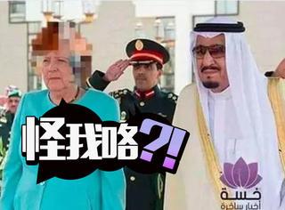 默克尔访问沙特,结果头发却被P成了马赛克