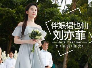 刘亦菲抹胸灰色礼服当伴娘,为什么每次都能把伴娘服穿成仙女裙!