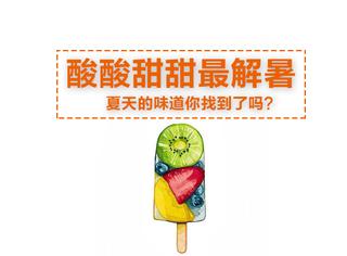 酸酸甜甜最解暑!夏天的味道你找到了吗?