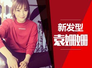 袁姗姗剪刘海换新发型,Get同款没那么难!