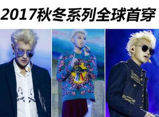 黄子韬巡回演唱会南京站开启2017秋冬系列的全球首穿阵容!