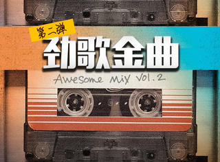 《银河护卫队2》洗脑歌单:太空大战,树人尬舞,勇度葬礼,放的是这些歌