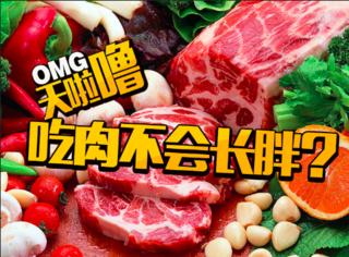 OMG!吃肉也不会长胖?