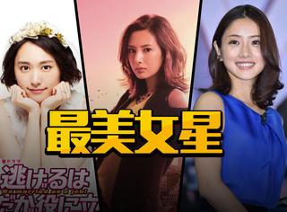 5万人票选日本最美女星TOP10,新垣结衣排第六,第1竟然是她!