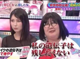 日本热搜第一:美女与丑女的区别!100000+人点赞同意…