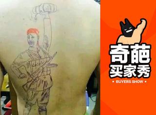 露出纹身很霸气,但不包括这样的