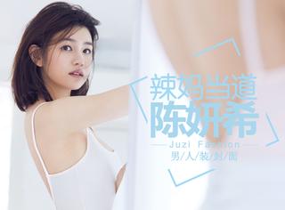 陈妍希拍了一组清凉写真,让网友怀疑《男人装》尺度变小了?!