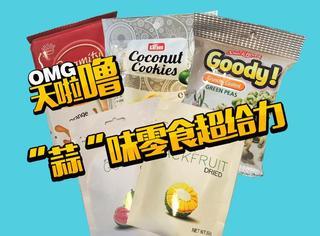 购物天堂的越南居然吃大蒜味的零食?还是来点水果干靠谱!