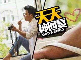天天神回复:黄轩大概万万没想到大家会迷上他的小胖脚