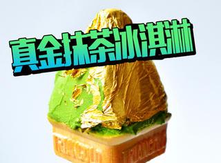 抹茶控注意了,日本推出一款真金抹茶冰激凌!